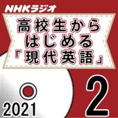 NHK 高校生からはじめる「現代英語」 2021年2月号
