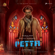 Petta (Telugu) [Original Motion Picture Soundtrack] - Anirudh Ravichander