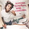 Anacondaz - Перезвони мне +79995771202 обложка