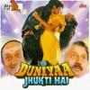 Duniya Jhukti Hai (Original Motion Picture Soundtrack)