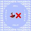 Timran, Zell & Batrai - Не пускайте танцевать (feat. Aslai) обложка