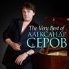 Александр Серов - Я люблю тебя до слёз обложка