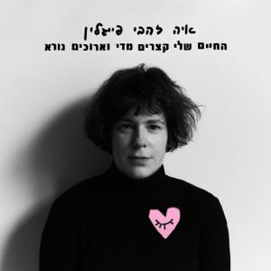 Aya Zahavi Feiglin - החיים שלי קצרים מדי וארוכים נורא