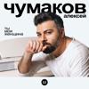 Алексей Чумаков - Ты моя женщина обложка