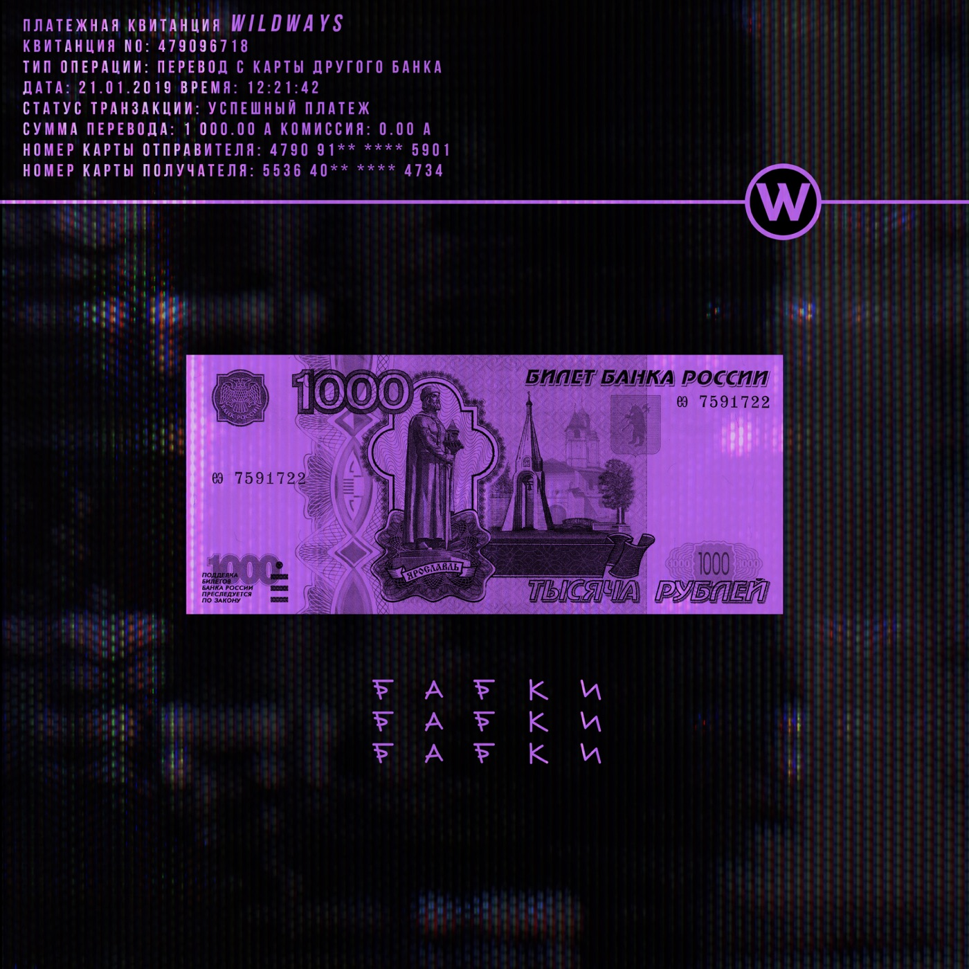 Wildways - Бабкибабкибабки [single] (2019)