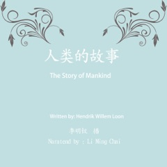 人类的故事 - 人類的故事 [The Story of Mankind] (Unabridged)