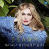 Natasa Theodoridou - Exapsi artwork