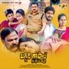 Baggidi Gopal (Original Motion Picture Soundtrack)