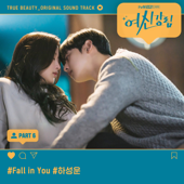 Fall in You - HA SUNG WOON