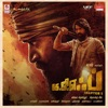 KGF Chapter 1 (Tamil) [Original Motion Picture Soundtrack]