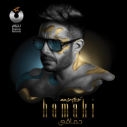 Kol Yom Men Dah - Mohamed Hamaki - Mohamed Hamaki