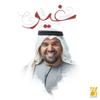 Hussain Al Jassmi - Ghir artwork