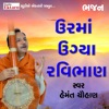 Urma Ugya Ravi Bhan Single