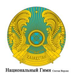 KZ - Республика Казахстан - Мой Казахстан - Гимн Казахстана - Национальный Гимн (Спетая Версия)