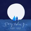 Stay With You 英文版 - 林俊傑 & 孫燕姿 mp3