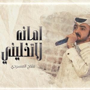 Falah Almasradi - امانه لا تخليني