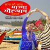 Naach Go Naach Majhya Gourubaay