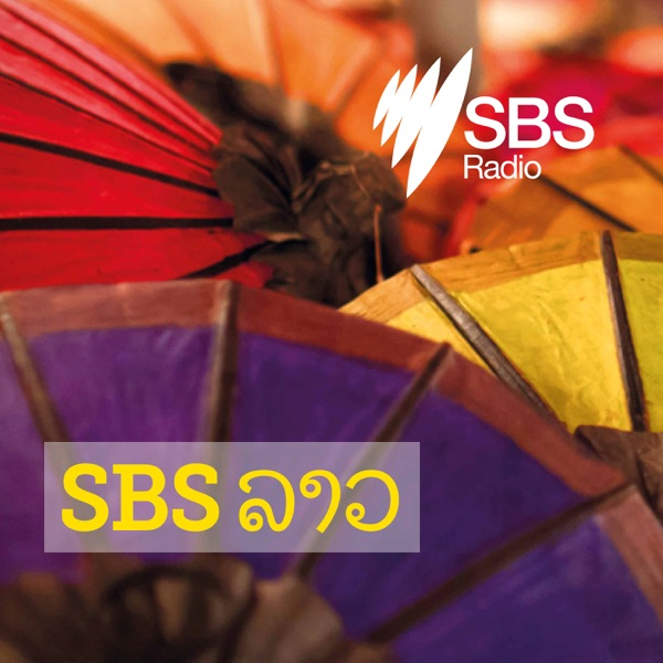 SBS Lao - SBS ພາສາລາວ