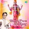 Bhakti Prem Na Rang EP