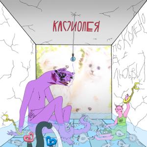 Kassiopeya - По колено в любви