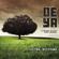 Deya, Alpha Blondy & Mikey Dangerous - Notre Histoire