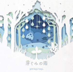 Nagi Yanagi - 芽ぐみの雨