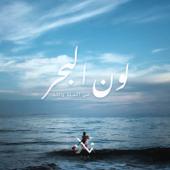 Loon El Bahr - VAN Band