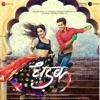 Dhadak Original Motion Picture Soundtrack EP