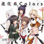 TVアニメ「刀使ノ巫女」後期オープニングテーマ「進化系Colors」 - EP