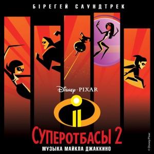 Суперотбасы 2 (Оригинальный саундтрек) [Казахская версия]