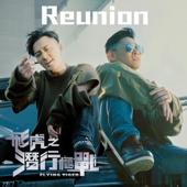 Reunion (《飛虎之潛行極戰》主題曲) - 歐陽靖 & 林峯