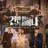 Download lagu Loco & Hwa Sa - Don't.mp3