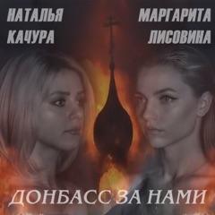 Донбасс за нами (feat. Наталья Качура)