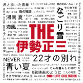 THE 伊勢正三 (Live)