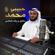 حبيبي محمد - Mishari Rashid Alafasy