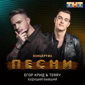 Будущий бывший - Egor Krid & Terry