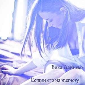 Сотри его из Memory - EP