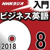 NHK 入門ビジネス英語 2018年8月号