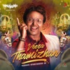 Veera Thamizhan (Madras Gig) - Single