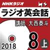 大西泰斗 - NHK ラジオ英会話 2018年8月号(上) アートワーク
