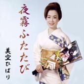 Yogiri Futatabi