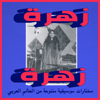 Zohra - Badala Zamana (Habibi Funk 015) artwork