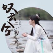 嘆雲兮 (電視劇《芸汐傳》片尾曲)