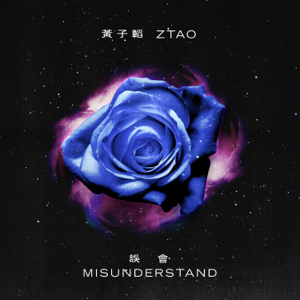Misunderstand (誤會)