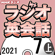 NHK ラジオ英会話 2021年7月号 上 - 大西 泰斗