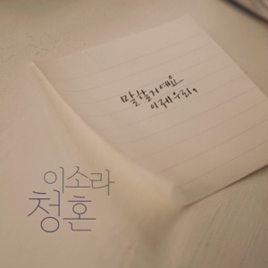 Lee Sora - Proposal (2021 ver.) - Line Dance Music
