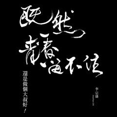 晚婚 (Live)