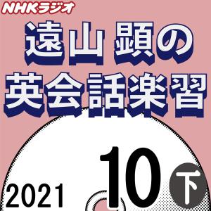 NHK 遠山顕の英会話楽習 2021年10月号 下