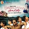 Pillaiyar Theru Kadaisi Veedu Original Motion Picture Soundtrack