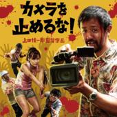 zombeat (映画『カメラを止めるな!』メインテーマ)